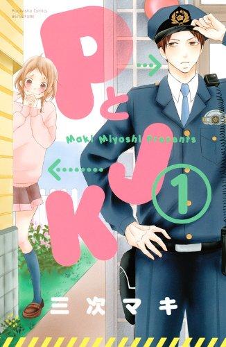 PとJK(1) (講談社コミックス別冊フレンド)