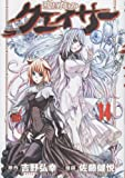 聖痕のクェイサー 14 (チャンピオンREDコミックス)