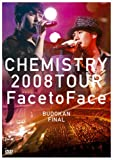 "CHEMISTRY 2008 TOUR ""Face to Face"" BUDOKAN FINAL [DVD] 画像"