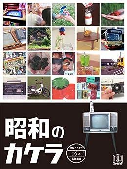 [佐賀新聞社]の昭和のカケラ (ニューズブック)