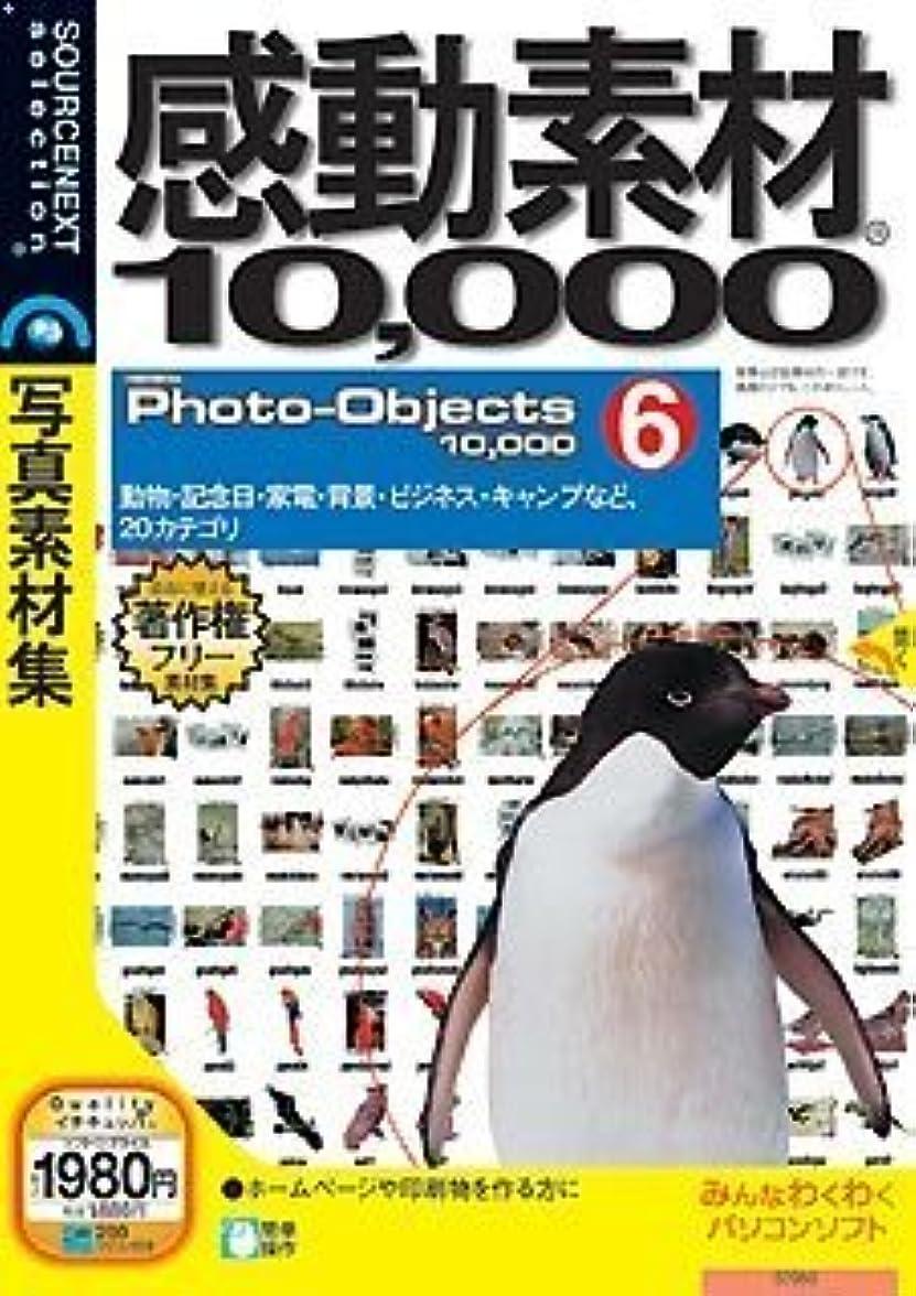 ルアーナース三番感動素材10000 HEMERA Photo-Objects 6 (税込1980円版)(説明扉付きスリムパッケージ版)