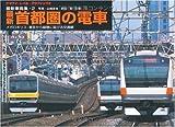 最新首都圏の電車―メガロポリス・東京から縦横に延びる交通網 (ヤマケイ・レイル・グラフィックス 最新車両集 2)