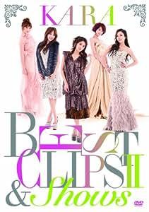 KARA BEST CLIPS II & SHOWS(初回限定盤) [DVD]