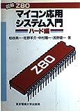 図解Z80 マイコン応用システム入門〈ハード編〉