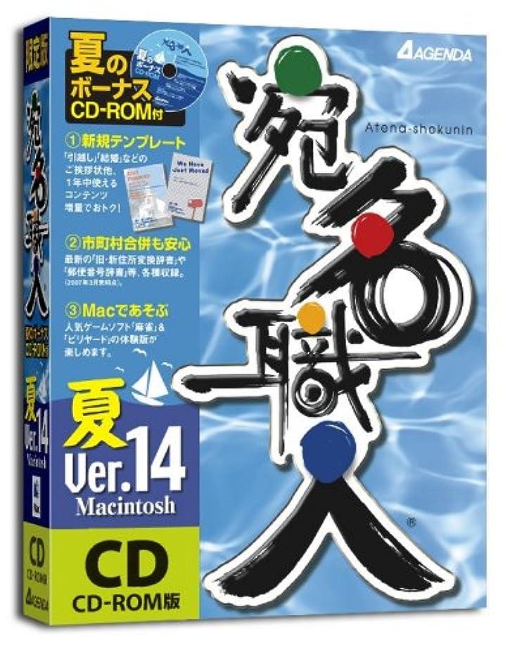 同意一回トレイル宛名職人Ver.14 夏 CD版 (優待販売)
