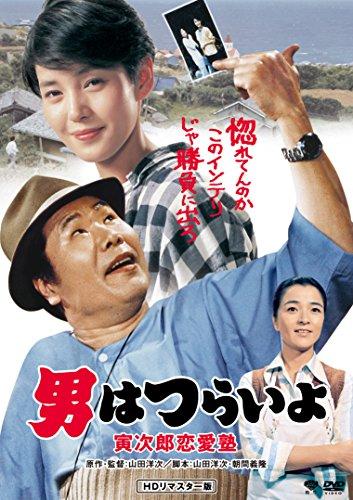 男はつらいよ 寅次郎恋愛塾[DVD]