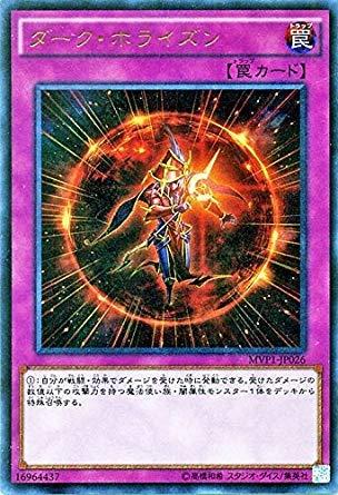 遊戯王OCG ダーク・ホライズン KC仕様ウルトラレア MVP1-JP026-KC+UR