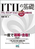 ITILの基礎 -ITILファンデーション(シラバス2011)試験対応-
