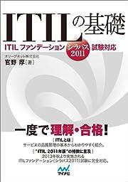 【感想】 ITILの基礎 -ITILファンデーション(シラバス2011)試験対応-