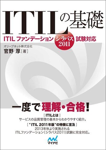 ITILの基礎 -ITILファンデーション(シラバス2011)試験対応-の詳細を見る