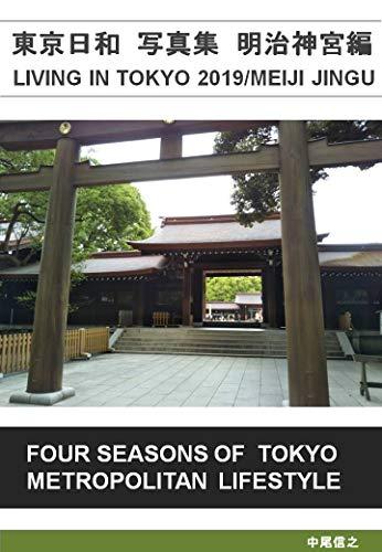東京日和 写真集 明治神宮編 FOUR SEASONS OF  TOKYO  METROPOLITAN  LIFESTYLE