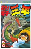 釣りキチ三平(44) (週刊少年マガジンコミックス)