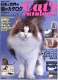 日本と世界の猫のカタログ 2010年版 (SEIBIDO MOOK) 画像
