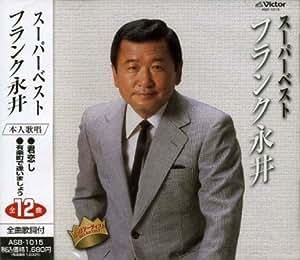 スーパーベスト フランク永井