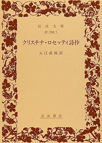 クリスチナ・ロセッティ詩抄 (岩波文庫)の詳細を見る
