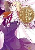 天球儀セフィラノーツ 4 (IDコミックス ZERO-SUMコミックス)