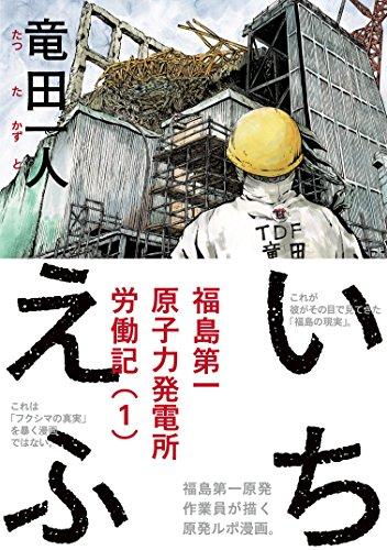 いちえふ 福島第一原子力発電所労働記(1) いちえふ 福島第一原子力発電所労働記 (モーニングコミックス)の詳細を見る