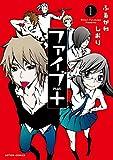 ファイブ+(1) (アクションコミックス(月刊アクション)) -