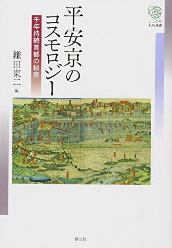 平安京のコスモロジー (こころの未来選書)の詳細を見る