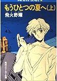 もうひとつの夏へ〈上〉 (角川文庫―スニーカー文庫)