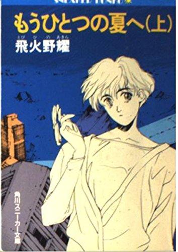 もうひとつの夏へ〈上〉 (角川文庫―スニーカー文庫)の詳細を見る