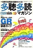 多聴多読マガジン 2007年 07月号 [雑誌]