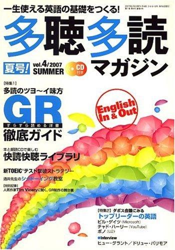 多聴多読マガジン 2007年 07月号 [雑誌]の詳細を見る