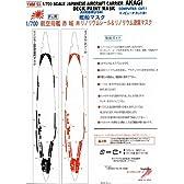 1/700FUJIMIモデル航空母艦赤城リノリューム用甲板塗装用マスク