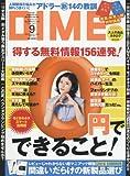 DIME(ダイム) 2016年 09 月号 [雑誌]