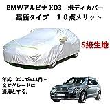AUNAZZ/BMW アルピナ XD3 2014年11月~全グレード対応 専用カバー 純正 カーボディカバー カーカバー UVカット オックスフォード合成アルミ膜S級 - 7,999 円