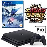PlayStation 4 Pro 1TB お好きなダウンロードソフト2本セット(配信) +ACE COMBAT 7: SKIES UNKNOWN  (Amazon限定特典配信付) CUH-7200BB01
