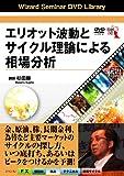 DVD エリオット波動とサイクル理論による相場分析 (<DVD>)