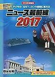 ニュース最前線 2017(2018受験用)―四谷大塚が選んだ重大ニュース