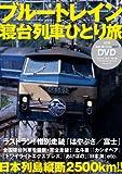 ブルートレイン 寝台列車ひとり旅(DVD付)