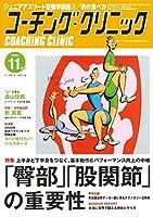 コーチングクリニック 2019年 11 月号 特集:「臀部」「股関節」の重要性