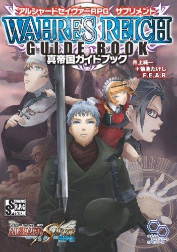 アルシャードセイヴァーRPGサプリメント 真帝国ガイドブック (ログインテーブルトークRPGシリーズ)