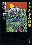 ぎゃんぶる百華 (角川文庫 (5794))