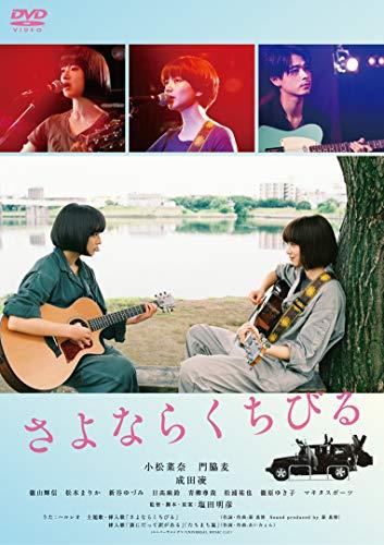 さよならくちびる [DVD]