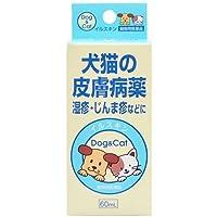 【動物用医薬品】内外製薬 犬猫の皮膚病薬 イルスキン 60ml