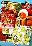 玄米せんせいの弁当箱(2) (ビッグコミックス)