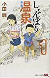 しょんぼり温泉 / 小田 扉 のシリーズ情報を見る