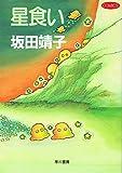 星食い (ハヤカワ文庫 JA (523))