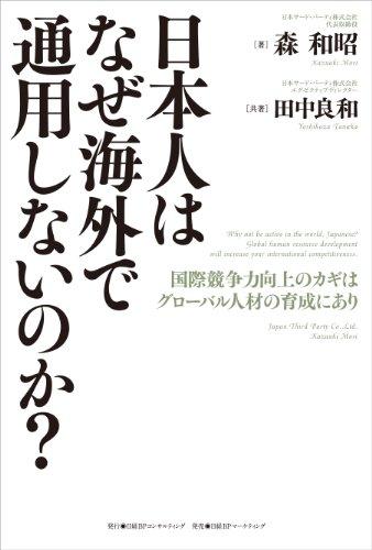 日本人はなぜ海外で通用しないのか?の詳細を見る