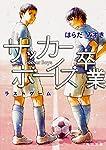 サッカーボーイズ卒業 ラストゲーム (角川文庫)