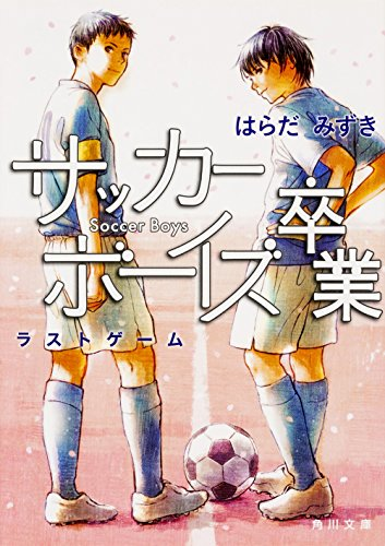 サッカーボーイズ卒業 ラストゲーム (角川文庫)の詳細を見る