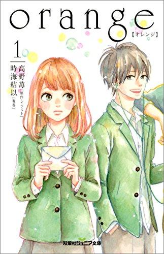 orange 【オレンジ】 : 1 (双葉社ジュニア文庫)の詳細を見る