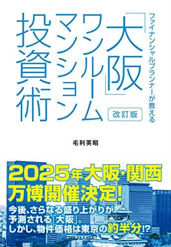 改訂版 ファイナンシャルプランナーが教える「大阪」ワンルームマンション投資術