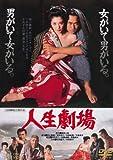 人生劇場【DVD】