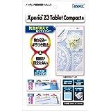 アスデック 【ノングレアフィルム3】 SONY Xperia Z3 Tablet Compact タブレット 専用 防指紋・気泡が消失するフィルム NGB-XPRTC