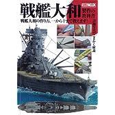 戦艦大和製作の教科書―戦艦大和の作り方、一から十まで教えます! (ホビージャパンMOOK 456)